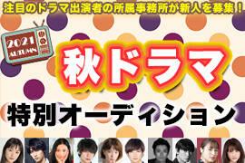 秋ドラマ特別オーディション2021 Deview(デビュー byオリコン)