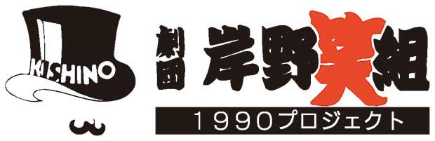劇団岸野組   劇団紹介   Deview-デビュー