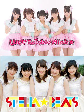 ネクストブレイク候補のアイドル「Luce Twinkle Wink☆」と「Stella☆Beats」が初のメンバー募集!