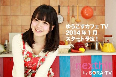 元HKT48\u201cゆうこす\u201dこと菅本裕子が料理タレントに。冠レギュラー番組が2014年1月スタート