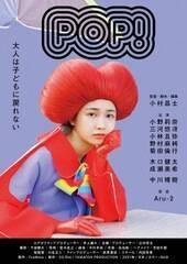 小野莉奈の主演最新作『POP!』。