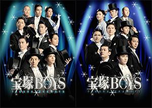 舞台『宝塚BOYS』